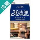 味全36法郎典藏曼特寧咖啡375ml【愛...