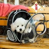 寵物外出雙肩包貓包全透明太空包便攜寵物包透氣狗包貓咪背包用品HM 衣櫥秘密