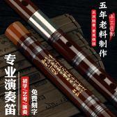 聲聆笛子樂器初學專業演奏苦竹笛高檔雙插白銅精制橫笛成人零基礎