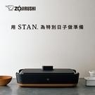 【象印】分離式*STAN鐵板燒烤組 EA-FAF10