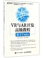 二手書博民逛書店 《VR與AR開發高級教程(基於Unity)》 R2Y ISBN:7115444269│吳亞峰劉亞志于復興
