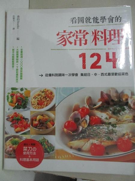 【書寶二手書T4/餐飲_EBB】看圖就能學會的家常料理124_食的Studio