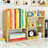 小書架桌上置物收納架學生