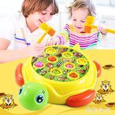 打地鼠玩具嬰幼兒童女寶寶小孩男孩電動益智女孩CC4794『美鞋公社』