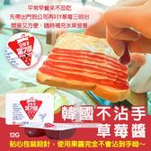 (即期商品) 韓國不沾手草莓醬 12g (一組10入)