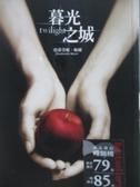 【書寶二手書T8/翻譯小說_ODV】暮光之城_史蒂芬妮.梅爾 , 瞿秀蕙