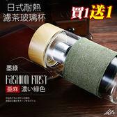 【Incare】日式耐熱304不銹鋼濾茶玻璃杯(墨綠色)-買一送一