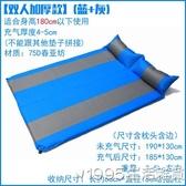 自充氣墊 帳篷加厚加寬自動充氣墊單人可拼接雙人午睡防潮墊 1995生活雜貨