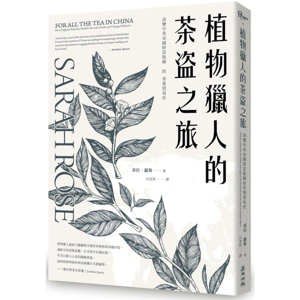 植物獵人的茶盜之旅(改變中英帝國財富版圖的茶葉貿易史)