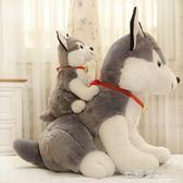 哈士奇公仔可愛坐款小狗狗毛絨玩具玩偶 兒童男孩女孩生日禮物 檸檬衣舍