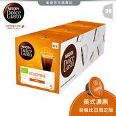 【雀巢 Nestle】DOLCE GUSTO 美式濃黑咖啡膠囊 哥倫比亞限定版12顆入*3