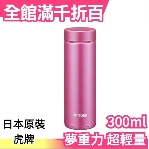 【粉紅色 300ml】虎牌 TIGER 時尚不鏽鋼 MMP-J030 保溫瓶 隨行杯 夢重力 超輕量【小福部屋】