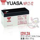 YUASA湯淺NP1.2-12無人搬運機.吸塵器.電動工具.收錄音機.錄放影機.攝影機電源