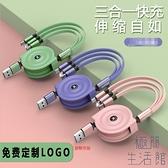 三合一傳輸線伸縮充電線伸縮手機快充typec蘋果安卓USB【極簡生活】