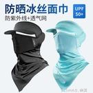夏季防曬面罩冰絲頭套遮全臉圍脖男女士戶外釣魚騎行裝備 樂活生活館