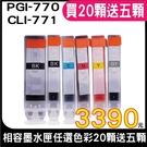 【買20顆送5顆 限時促銷↘3390元】Canon PGI-770+CLI-771 相容墨水匣 適用MG5770 MG6870 MG7770