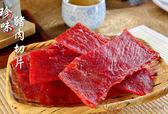 珍味豬肉切片 150g [TW00286] 千御國際