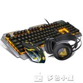 電腦有線游戲機械手感鍵盤滑鼠套裝筆記本台式家用鍵鼠耳機三件套YXS多色小屋