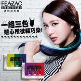 【限定組合】FEAZAC 舒科 胺基酸彩色修護染-派對玩色組/淺染修護褪色染髮劑組合 ◆86小舖◆ 染髮