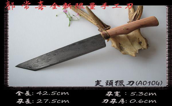 郭常喜與興達刀具--郭常喜限量手工刀品 尖頭獵刀-平角 (A0104) 刀身厚,砍劈都沒問題