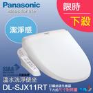 《國際牌》溫水洗淨便座 DL-SJX11RT  電腦免治馬桶座 / SIAA抗菌便座/不銹鋼噴嘴/標準型