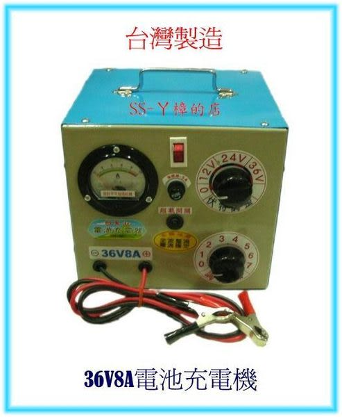 36V8A充電機