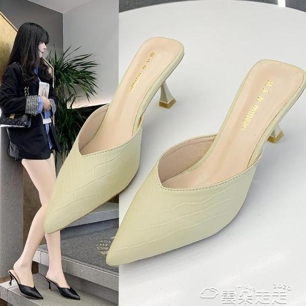 穆勒鞋粗跟拖鞋女外穿韓版時尚百搭高跟尖頭女鞋子無后跟包頭半拖穆勒鞋 雲朵
