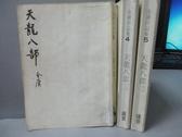 【書寶二手書T3/武俠小說_OCK】天龍八部_1~3集合售_金庸