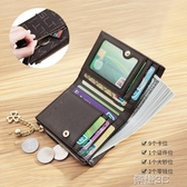零錢包 錢包女短款新款韓版零錢包時尚多卡位多功能拉鍊搭扣女錢夾 雙12
