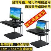 螢幕架電腦顯示器屏增高架底座桌面收納整理支架子      SQ12103『時尚玩家』TW