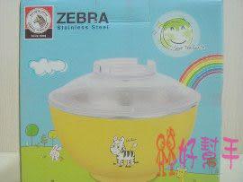 **好幫手生活雜鋪**斑馬彩色隔熱麵碗 附蓋 15CM-1L-----隔熱碗.兒童碗.調理碗.白鐵碗