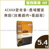 寵物家族-ACANA愛肯拿-農場饗宴挑嘴貓無穀配方(放養雞肉+蔓越莓)5.4kg