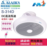 《阿拉斯加》天花板節能循環扇 S-314D / 吸頂式 / 遙控 / DC直流 / 搭配冷暖空調