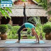 迪卡儂加厚瑜伽墊加寬加長女男兒童家用墊舞蹈健身瑜伽地墊YOGAY