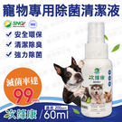 SGS認證,除菌率99.999%,有效去除有害物質對人體、寵物皆無毒、無害且環保