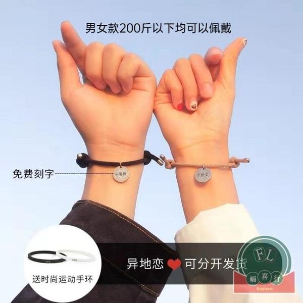 情侶手錬一對韓版學生編織簡約手繩手環男【福喜行】