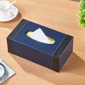 簡約皮革紙巾盒客廳家用抽紙盒 歐式創意餐巾紙盒紙抽盒車用