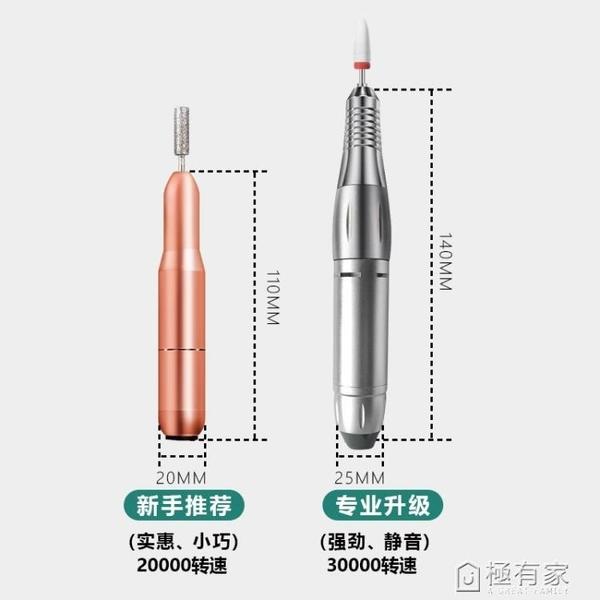 美甲打磨機電動磨甲器小型卸甲機拋光修甲去死皮灰厚甲磨指甲神器 極有家