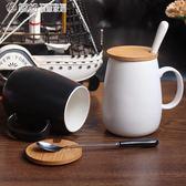 北歐簡約杯子陶瓷馬克杯帶蓋勺大容量 牛奶咖啡茶杯辦公家用水杯【搶滿999立打88折】