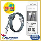 ADATA 鋁合金 Apple MFi 認證 Lightning 充電線1M (鈦灰色)