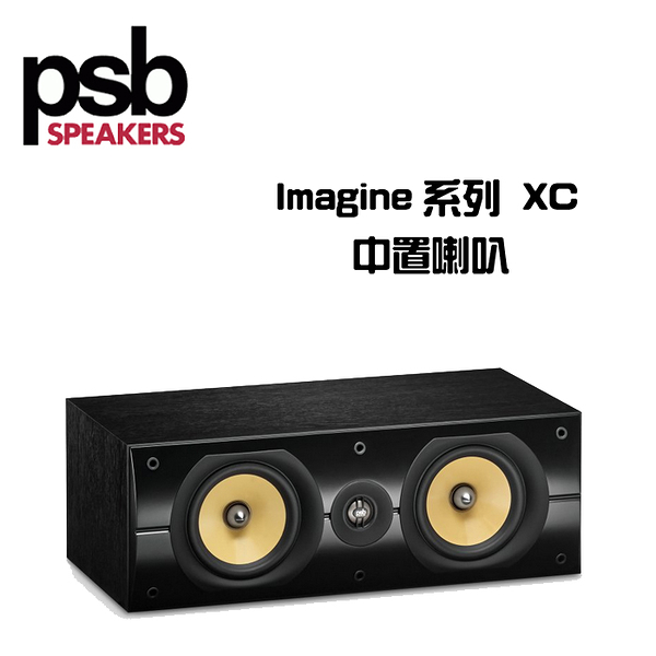 PSB 加拿大 Imagine 系列 XC 家庭劇院系統 中置喇叭 【公司貨+免運】