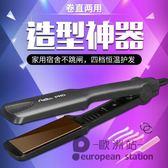 捲髮棒/夾板捲髮器短髮蓬鬆直髮捲髮兩用不傷髮持久「歐洲站」