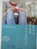 【書寶二手書T1/心靈成長_AOC】你什麼時候懂得惜福,什麼時候開始幸福:用心尋找幸福、發