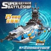 積木玩具 軍事宇宙戰艦高難度拼裝【聚寶屋】