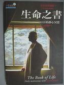 【書寶二手書T8/勵志_GQU】生命之書-365日的靜心冥想_胡因夢, 克里希那穆提