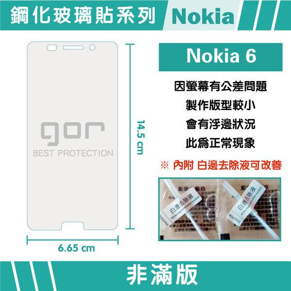 【GOR保護貼】Nokia 6 9H鋼化玻璃保護貼 諾基亞 nokia6 全透明非滿版2片裝 公司貨 現貨