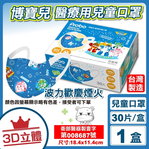 博寶兒 雙鋼印 兒童3D立體醫療口罩 18.4.5X11.4cm (波力歡慶煙火) 30入/盒 (台灣製) 專品藥局【2018235】