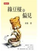 二手書博民逛書店 《綠豆椪的偏見》 R2Y ISBN:9571349984│米果
