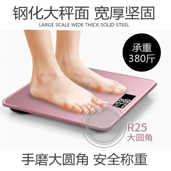體重計體重秤 家用電子稱體重秤成人健康稱重計精準人體秤【七夕節八折】