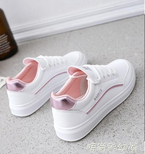 女鞋小白鞋女2020新款百搭學生夏季透氣板鞋網面運動白鞋夏款「時尚彩紅屋」